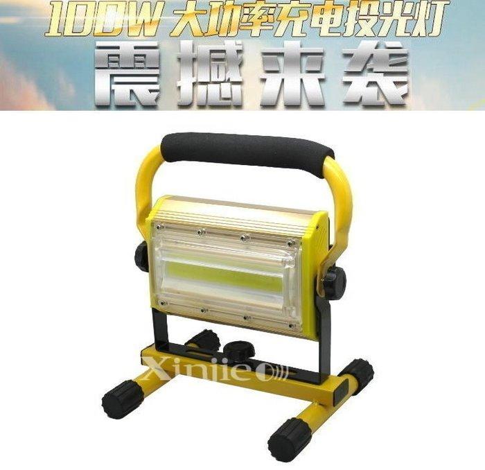 《宇捷》【B49套A】100W COB LED 強光工作燈 投光燈 手電筒 露營燈 登山
