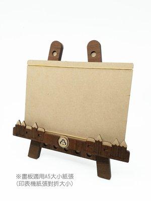 【卷木森活館】 模型 拼板 組合模型 Diy 實用系列 小畫架 (DIY)