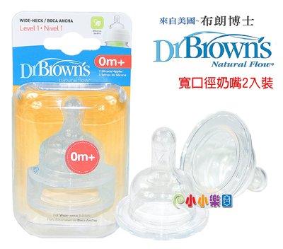 ~小小樂園~Dr. Brown #x27 s 美國布朗博士防脹氣寬口OPTINOS兩用奶瓶奶嘴 2入裝  寄 小包, 40元