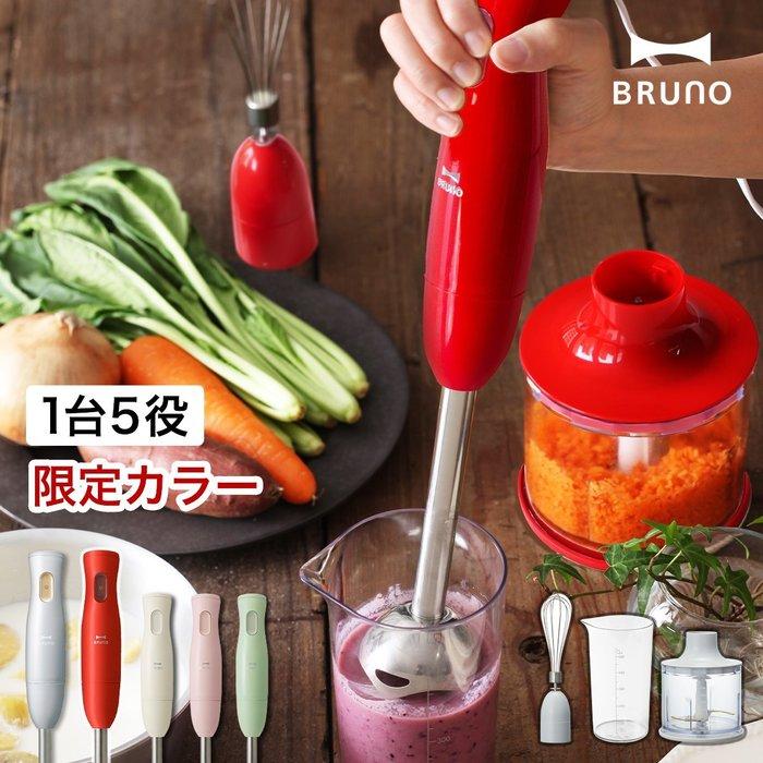 《FOS》日本 BRUNO 多功能 手持 電動 攪拌棒 BOE034 調理棒 打蛋器 副食品 健康 養生 團購 熱銷