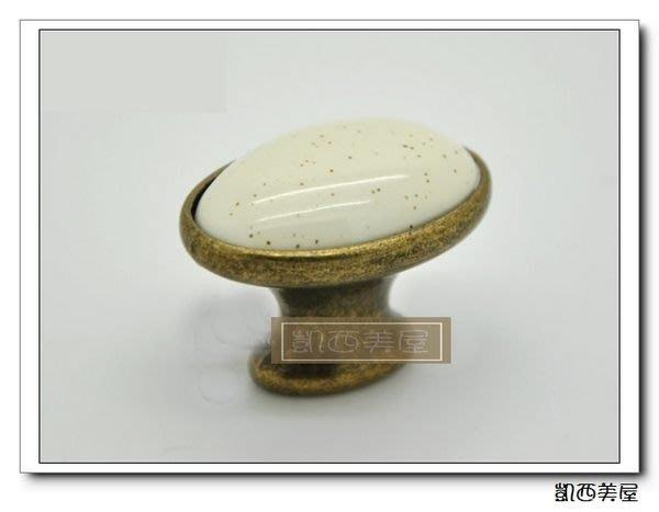 凱西美屋 鄉村風青古銅鑲邊米黃橢圓陶瓷手把