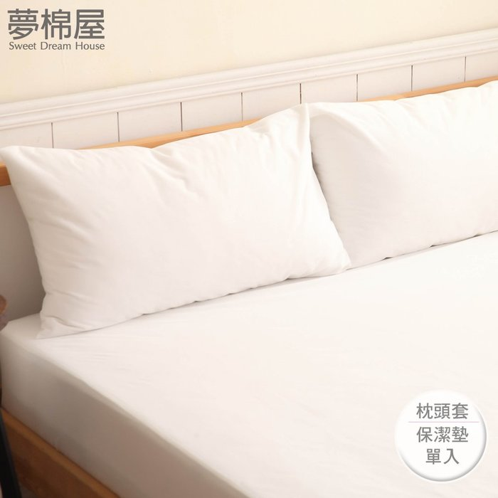 現貨搶購-多款-SGS專業級認證抗菌高透氣防水保潔墊枕頭套(單件) / 夢棉屋