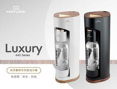 [送冰霸杯组] 大氣瓶歀 MATURE美萃 Luxury豪華系列氣泡水機 drinkmate sodastream