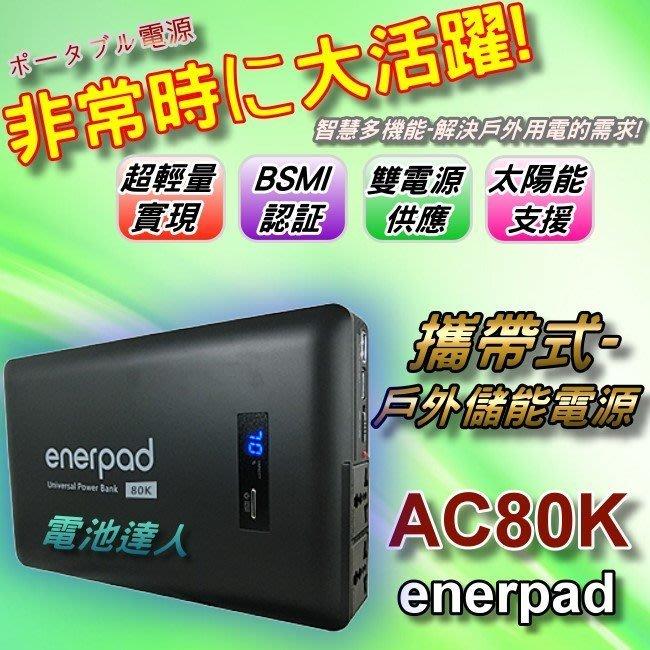 【鋐瑞電池】戶外用電 移動電源 enerpad AC80K 110V電源 停電防災 婚紗攝影 空拍機 筆記型電腦 發電機