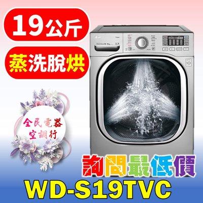 ☎詢問最低價☎ WD-S19TVC LG洗衣機【全民電器】WD-S12GV WD-S18VCD WD-S90TCW