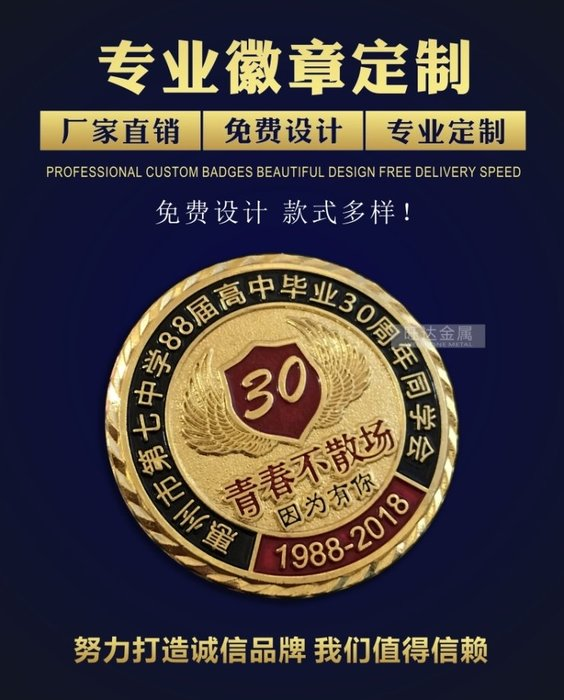千夢貨鋪-徽章公司金屬獎牌獎章訂做軍章紀念幣勛章定做高檔紀念章定制