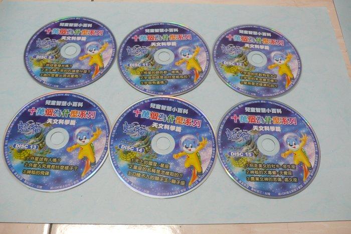 紫色小館73-2---十萬個為什麼系列{天文科學篇}9.11.12.13.14.15.16.17.18