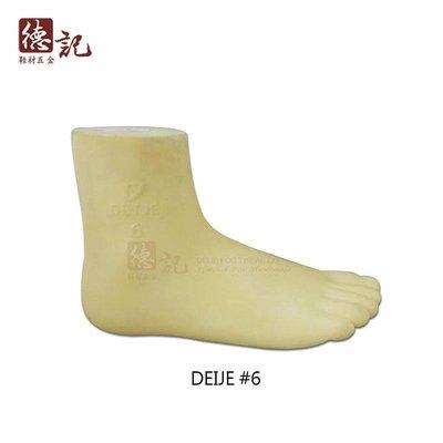 德記Rubber Foot-DEIJE矽膠假腳成人-#6 silicon foot for fitting