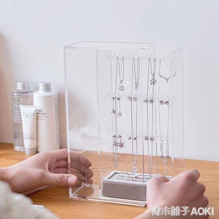 透明壓克力首飾盒抽屜式 簡約飾品收納架耳釘項鏈戒指收納整理盒 芊芊思語 (可開立發票)