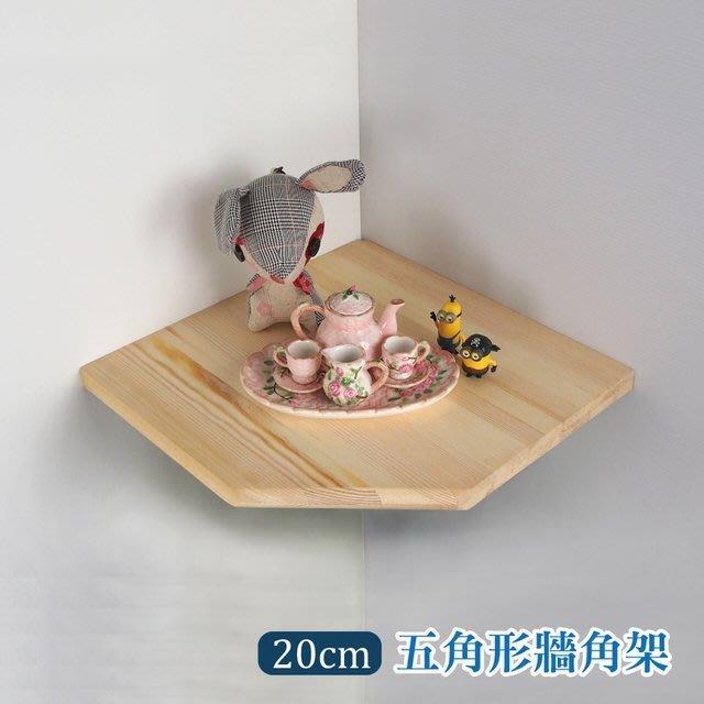【舒福家居】松木牆角架層板/拼板/天然木紋/層板收納/簡單DIY/(20cm層板轉角適用)