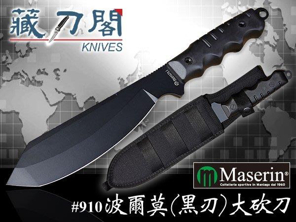《藏刀閣》Maserin-(Tactical 910 line)波爾莫大砍刀