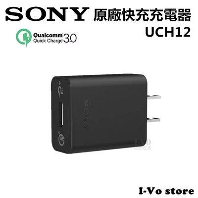 【全館現貨】『附發票』SONY充電器 SONY原廠快速充電器 UCH12 QC3.0