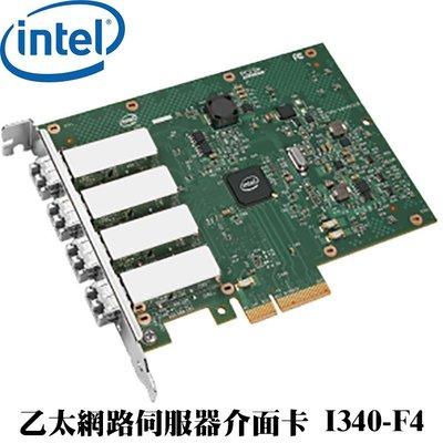 英特爾 Intel® 乙太網路伺服器介面卡 I340-F4 4埠 Fiber Optic PCIe 2.0