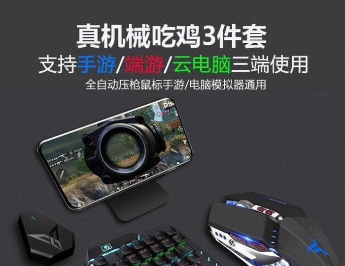 飛智Q1手機吃雞神器鼠標鍵盤轉換器絕地求生刺激戰場輔助游戲