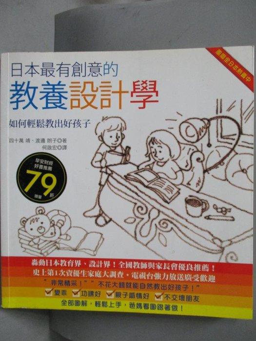 【書寶二手書T5/家庭_QKZ】教養設計學-如何輕鬆教出好孩子_何啟宏, 四十萬