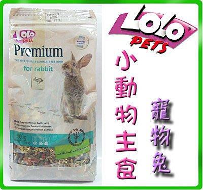 ☆汪喵小舖2店☆ 波蘭 LOLO 頂級寵物兔主食900克
