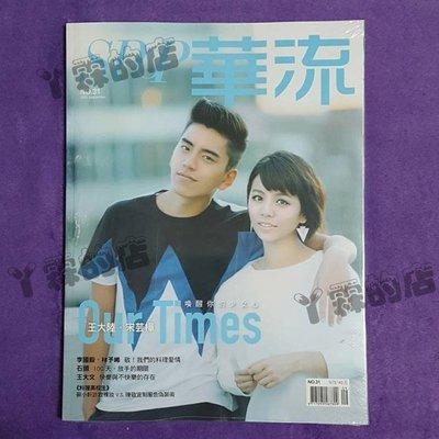 【全新未拆】【華流】 9月號/2015 第31期(王大陸vs.宋芸樺)