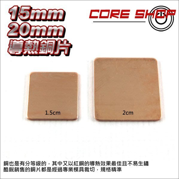 ☆酷銳科技☆1.5cm & 2cm 銅片、改裝筆記型電腦(筆電)幫手、可幫助散熱或加厚晶片高度0.3mm ~ 2mm