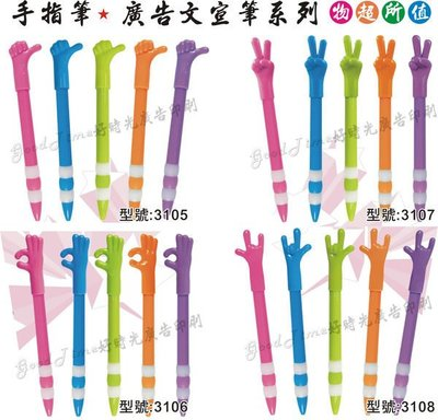 好時光 廣告 廣告筆 原子筆 手指筆 手勢筆 印刷 讚筆 YA筆 OK筆 ROCK 造型筆 贈品 禮品