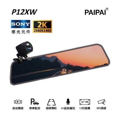 【PAIPAI】12吋 SONY前2K/1440P 全屏AI聲控 P12XW觸控電子式後照鏡行車紀錄器(贈64G)