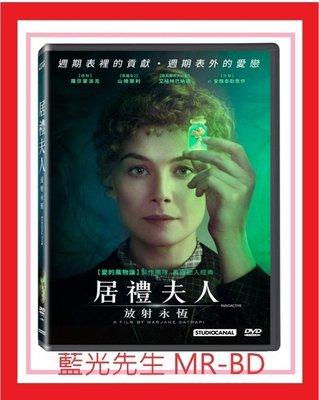 [藍光先生DVD] 居禮夫人:放射永恆 Radioactive (威望正版) - 預計12/4發行