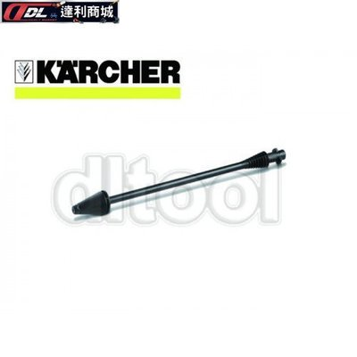 =達利商城= 德國 KARCHER 凱馳 DB145 旋轉去污噴槍 K2 K4 系列適用 2.642-728.0