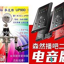 要買就買中振膜 非一般小振膜 森然播吧 2 二代電音版Micvalu UP990電容式麥克風+ nb35支架送166音效