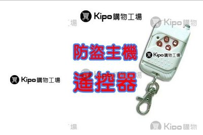 KIPO-四鍵-防盜主機-遙控器-防盜器遙控-防盜主機遙控器配件 -可按鍵10萬次 NMB005001A