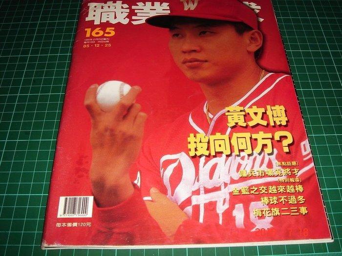 早期職棒《職業棒球165 》85.12.25 封面: 黃文博 【CS超聖文化讚】