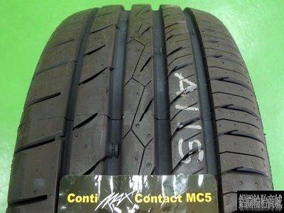 【鋁圈輪胎商城】Continental 馬牌 MC5 205/55-16 另有 RE002 CPC5 PRIMACY 3 ST VE302 FD2 MS800 MA501