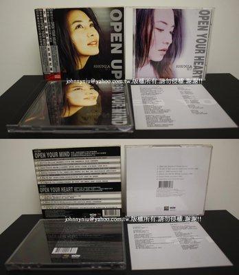 1999年出版 魔岩唱片 順子 OPEN UP 雙CD16首 中英文歌詞 有IFPI 二手少聽 九成新 請細看圖文