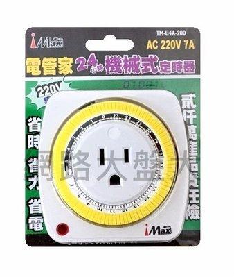 #網路大盤大# iMax 220v - 機械式 定時器 TM-U4A-200 特價250元~新莊自取