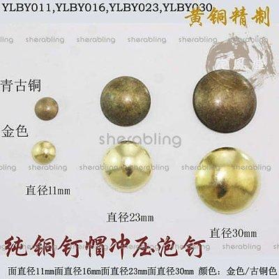 [CNSY-B_016]仿古銅釘純銅泡釘銅帽釘銅鼓釘全銅小炮釘30231611沙發釘