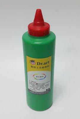 【五旬藝博士】廣告顏料 500ML 草綠 安全無毒 超濃! 順暢 易畫 色澤飽