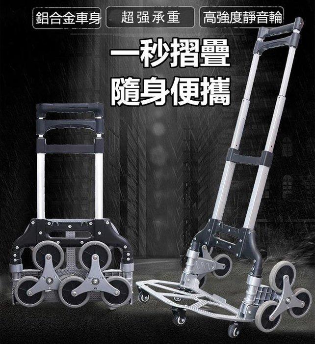可爬樓梯10輪手拉車『含拉桿全鋁合金』可折疊六輪+4輪萬向輪)爬梯手推車 上樓貨車 可折疊 樓梯推車 行李搬家購物好幫手