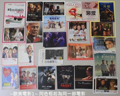 第1類 電影B 酷卡 絕版 好萊塢 歐洲 美國 世界各國 NT$950元含郵 (全部酷卡有14類數百張)