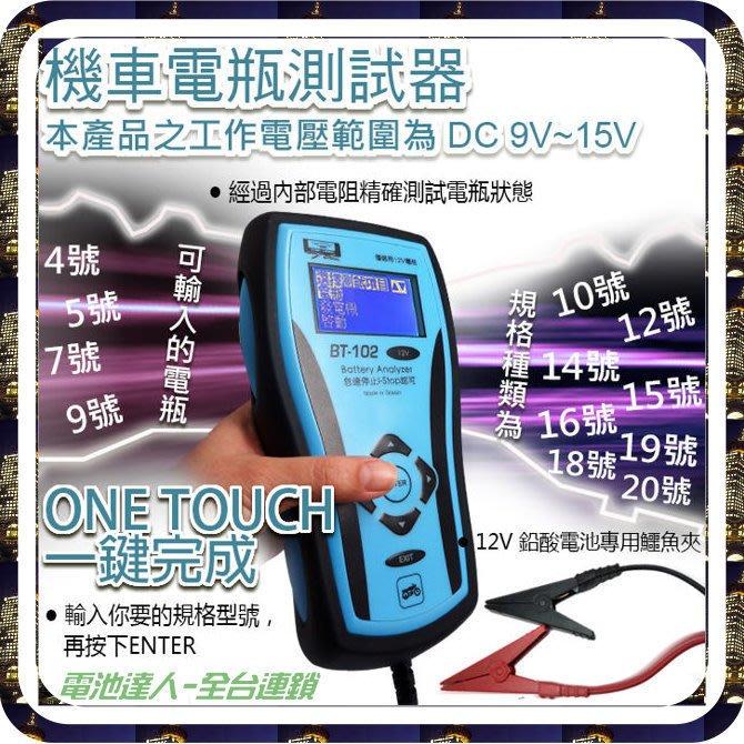 【鋐瑞電池】電池分析儀 檢測 測量 BT-102 機車電瓶 蓄電池 測試器 啟動馬達 發電機 哈雷 川崎 BMW 重機