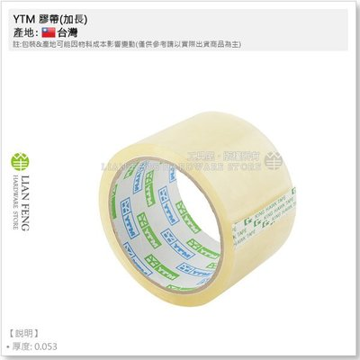 """【工具屋】YTM膠帶 2.5"""" 60mm×90M 加長 透明膠帶 OPP膠帶 膠布 PVC 包裝 封箱 打包 封口"""