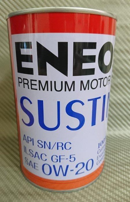 (C+西加小站)新日本 ENEOS 0W20 0W-20  SUSTINA  油電 鐵罐 公司貨 12瓶免運 mobil