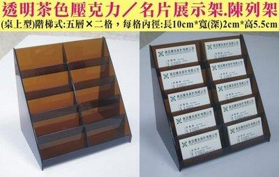 三重長田{壓克力工廠} 名片架、名片盒、名片箱、DM架、海報架、展示盒、廣告招牌燈箱 壓克力板 壓克力盒 各式壓克力製品