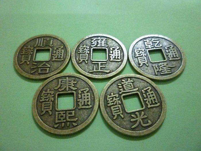 (休閒部屋)仿古錢幣*五帝文錢*5款1組