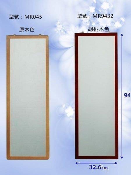 實木掛鏡 全身鏡 壁鏡 穿衣鏡【馥葉】【型號MR9432 】