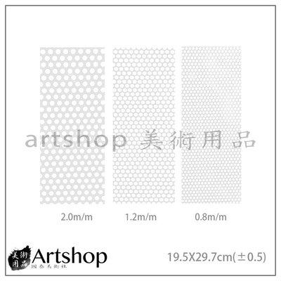 【Artshop美術用品】PVC網 白色 19.5X29.7cm(±0.5) 三種規格可選 (0.8mm-2.0mm)