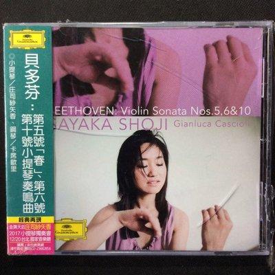 Beethoven貝多芬-第五、六、十號小提琴奏鳴曲 庄司紗矢香/小提琴 DG唱片高價版全新