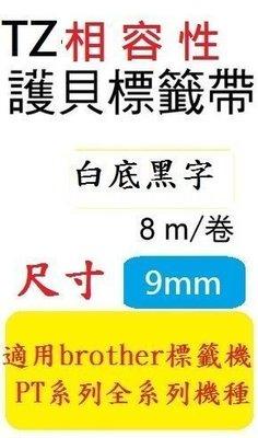 TZ相容性護貝標籤帶(9mm)白底黑字( PT-1280/PT-2430PC/PT-2700/PT-9500PC)(TZ-221/TZe-221)