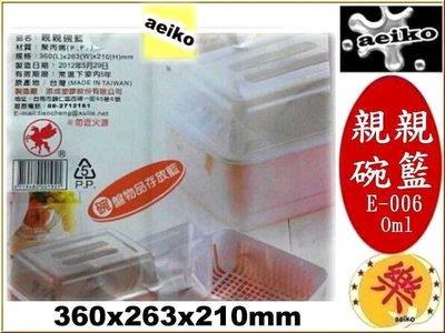 E-006 親親碗籃 碗盤架 碗筷籃 瀝水籃 E006 直購價 aeiko 樂天生活倉庫
