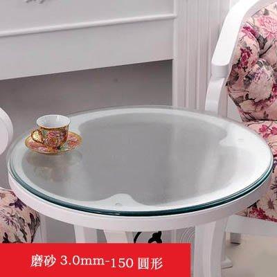 【3.0mm軟玻璃圓桌桌墊-150圓形...