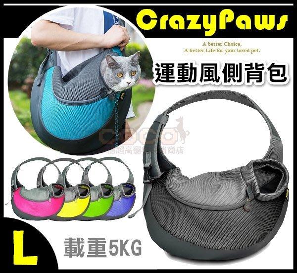 COCO《載重5KG》瘋狂爪子-運動風寵物側背包(L號)外出寵物包/寬版側揹帶/省力好揹/台灣Crazy Paws品牌