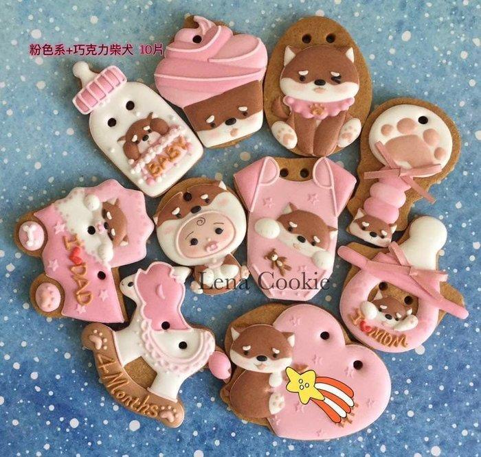 可接急單 收涎餅乾 狗寶貝系列 10片 女寶寶 巧克力柴犬+粉色系 糖霜餅乾 生日禮物 手工餅乾 不挑款(Lena Cookie)