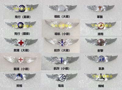 可欣台灣精品:空軍5.3公分軍便服用中型初級飛行胸章(飛行徽章/12種兵科)